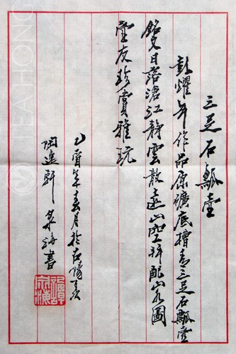 A certificate of originality by the Yixing pot artist Pang Yao Nian