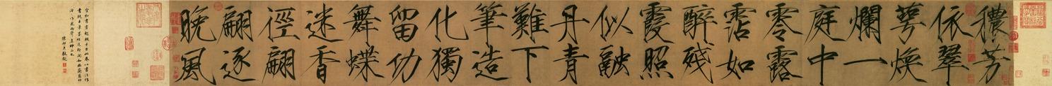 Hui Zhong ( Zhaoji ) Poem in the Shaojin-ti calligraphy style