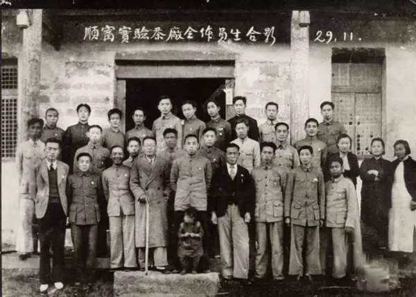 Opening of the Shunning Experimental Tea Factory