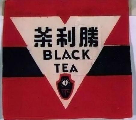 Victory brand black tea label