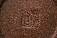 Yang Li Ya: Zi Jin Sha