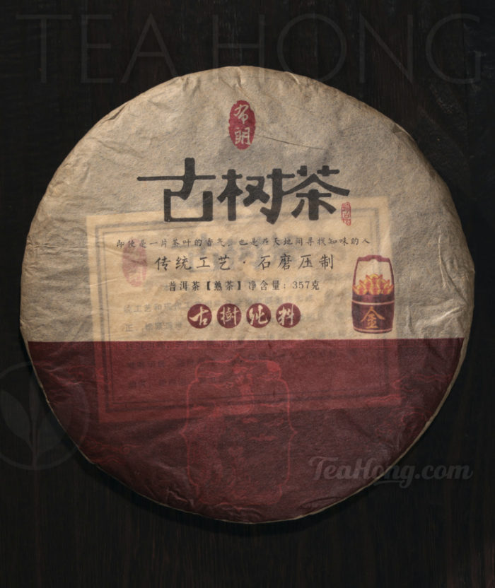 Bulang Old Tree Shu Puer, front of the cha bing in paper wrap